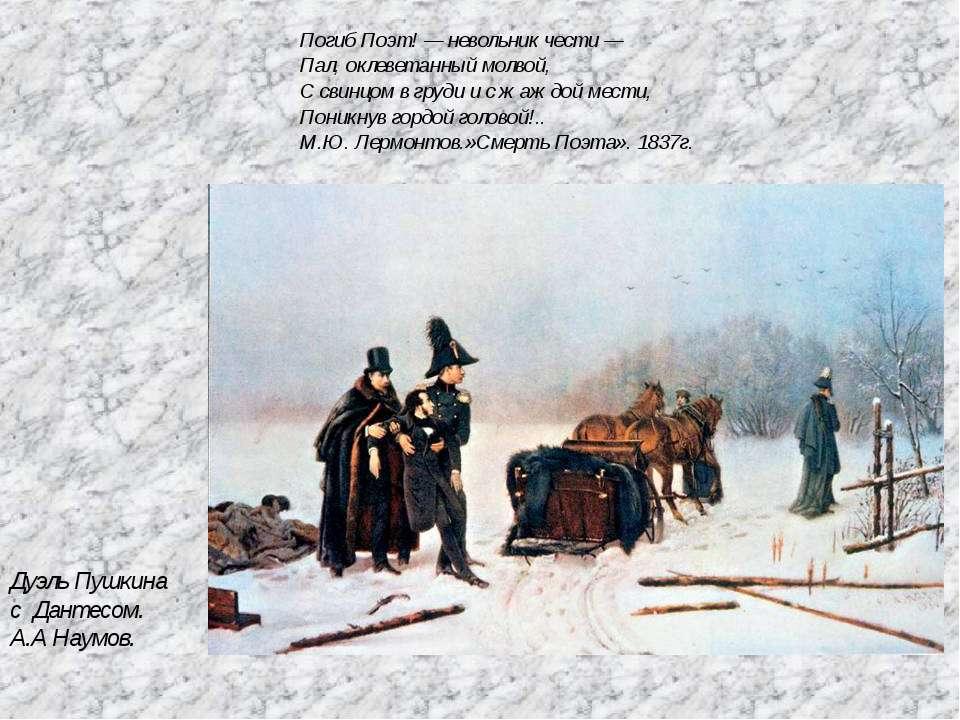 Дуэль Пушкина с Дантесом. А.А Наумов. Погиб Поэт! — невольник чести — Пал, ок...