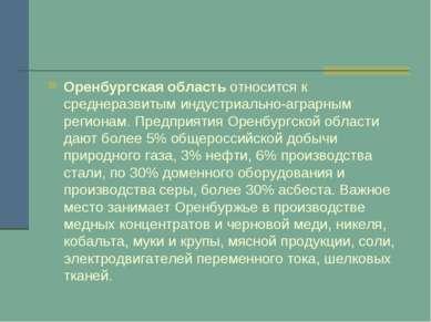 Оренбургская областьотносится к среднеразвитым индустриально-аграрным регион...