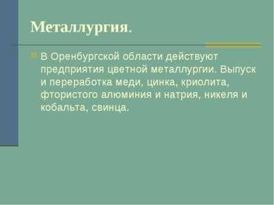 Металлургия. В Оренбургской области действуют предприятия цветной металлургии...