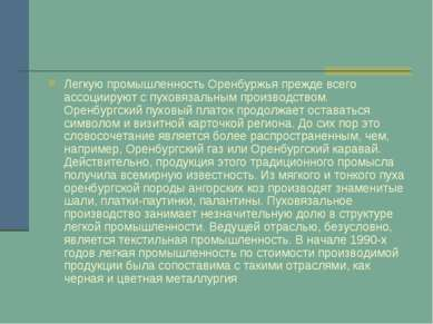 Легкую промышленность Оренбуржья прежде всего ассоциируют с пуховязальным про...