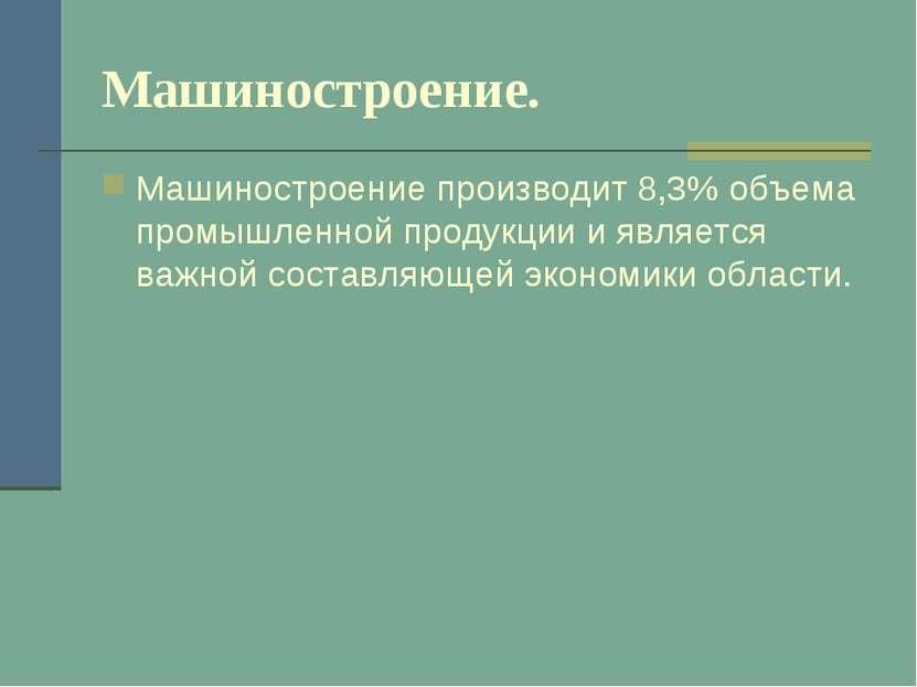 Машиностроение. Машиностроение производит 8,3% объема промышленной продукции...
