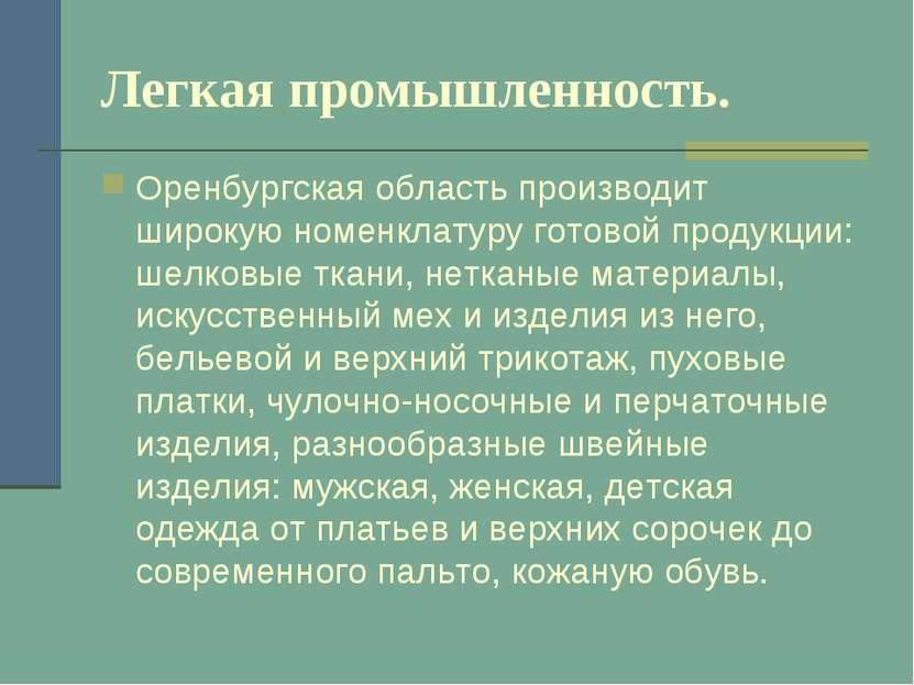 Легкая промышленность. Оренбургская область производит широкую номенклатуру г...