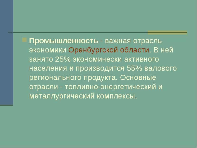 Промышленность- важная отрасль экономикиОренбургской области. В ней занято ...