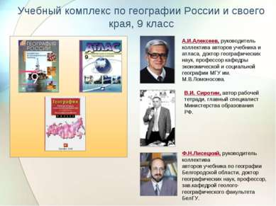 Учебный комплекс по географии России и своего края, 9 класс А.И.Алексеев, рук...