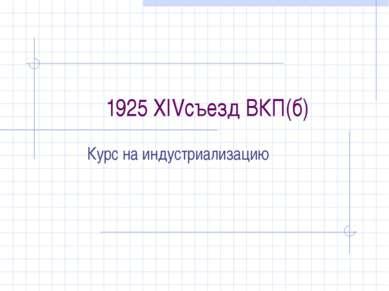 1925 XIVсъезд ВКП(б) Курс на индустриализацию