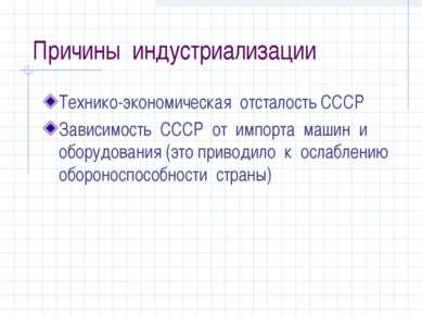 Причины индустриализации Технико-экономическая отсталость СССР Зависимость СС...