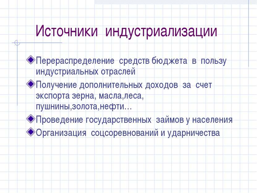 Источники индустриализации Перераспределение средств бюджета в пользу индустр...