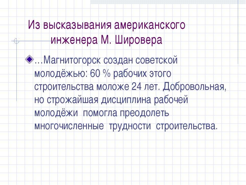 Из высказывания американского инженера М. Шировера …Магнитогорск создан совет...