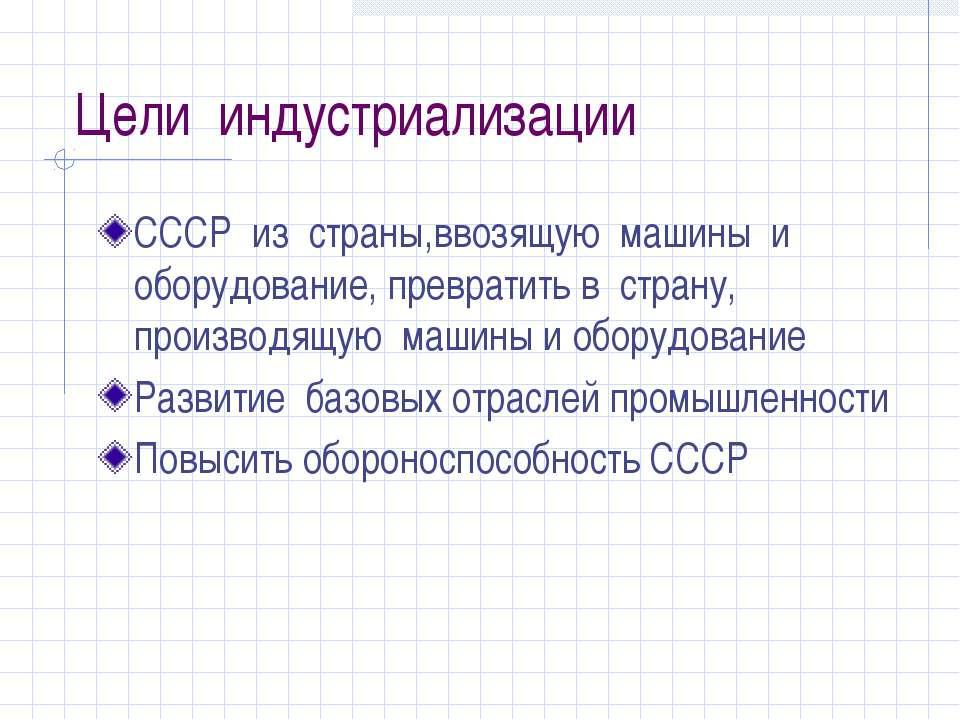 Цели индустриализации СССР из страны,ввозящую машины и оборудование, преврати...