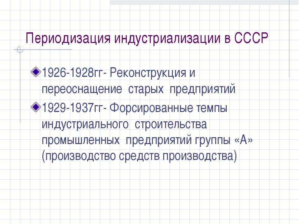 Периодизация индустриализации в СССР 1926-1928гг- Реконструкция и переоснащен...