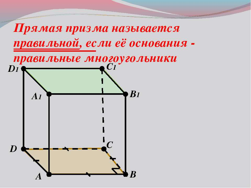 Прямая призма называется правильной, если её основания - правильные многоугол...