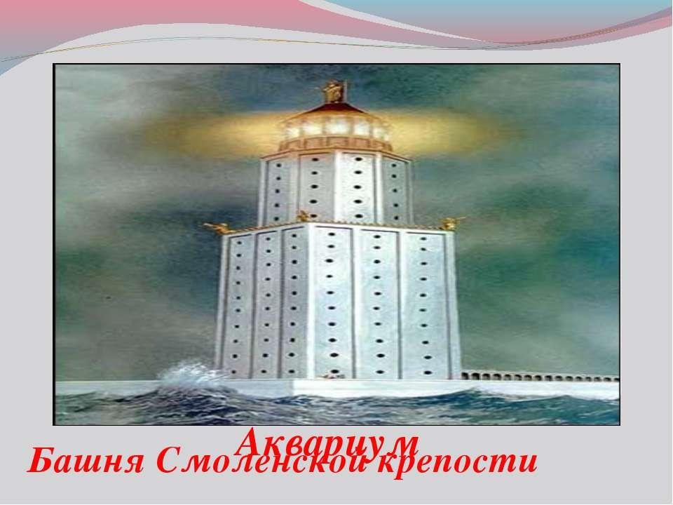 Аквариум Башня Смоленской крепости
