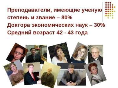 Преподаватели, имеющие ученую степень и звание – 80% Доктора экономических на...
