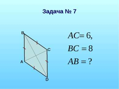 Задача № 7 А В С D