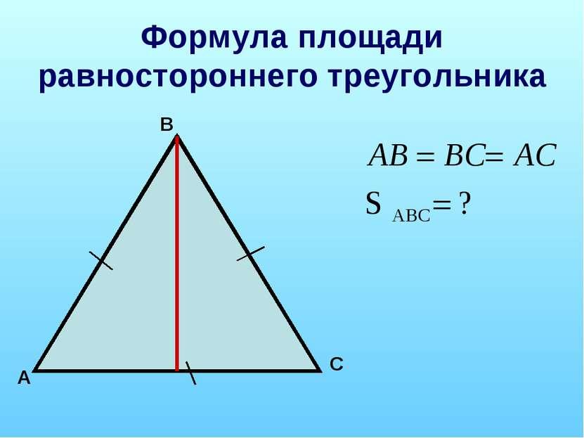 Формула площади равностороннего треугольника А В С