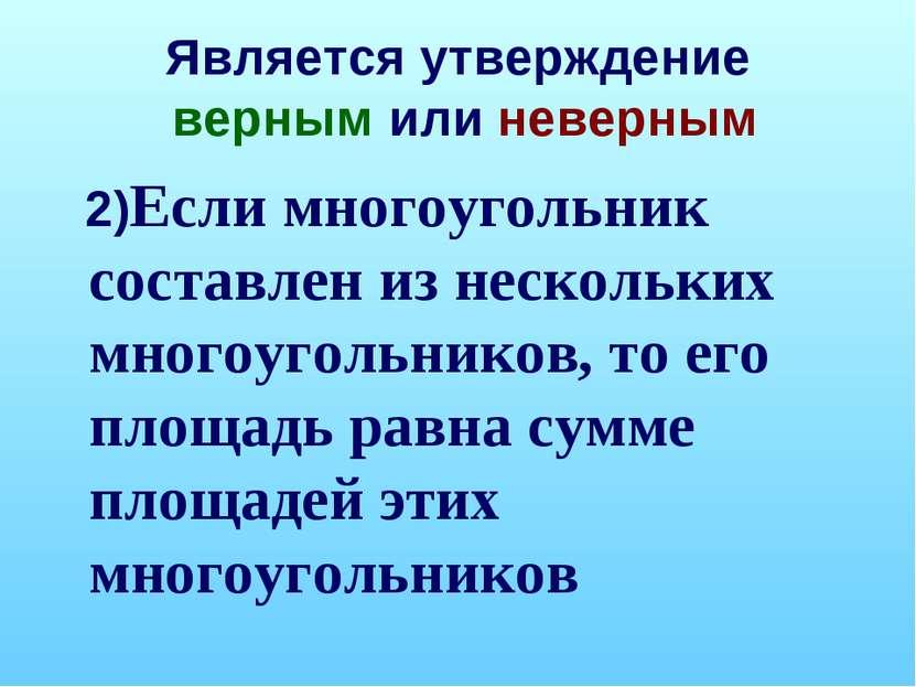 Является утверждение верным или неверным 2)Если многоугольник составлен из не...
