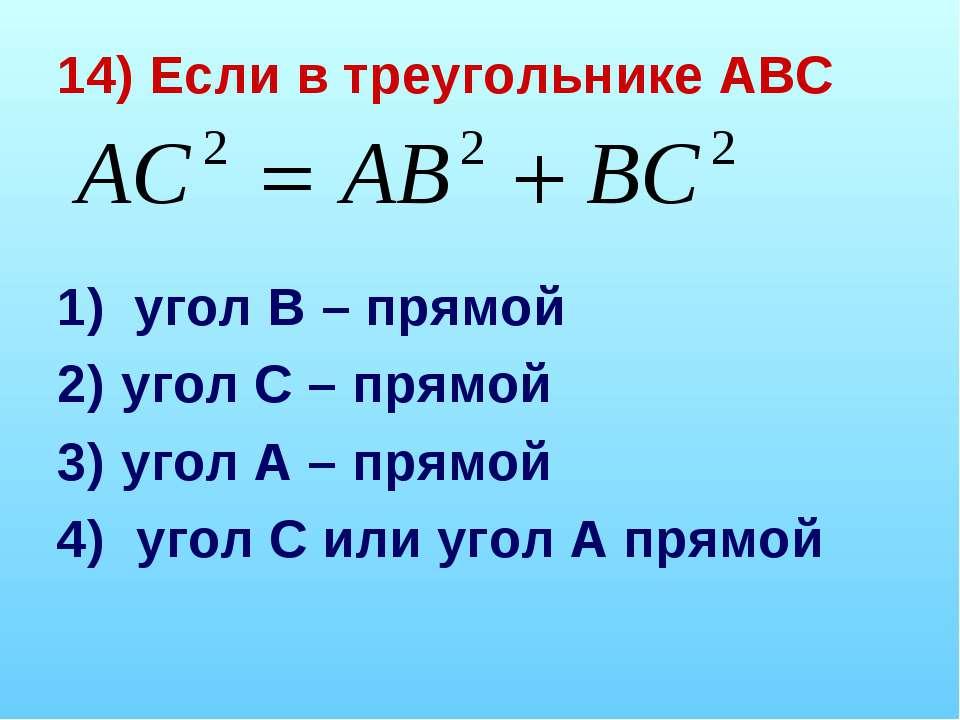 14) Если в треугольнике АВС 1) угол В – прямой угол С – прямой угол А – прямо...
