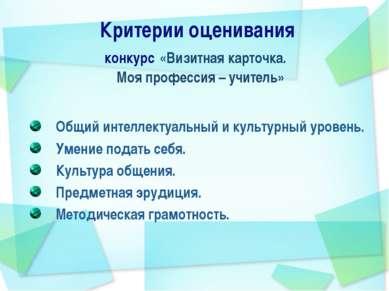 Критерии оценивания конкурс «Визитная карточка. Моя профессия – учитель» Общи...