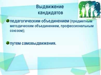 Выдвижение кандидатов педагогическим объединением (предметным методическим об...