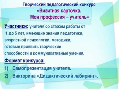 Творческий педагогический конкурс «Визитная карточка. Моя профессия – учитель...