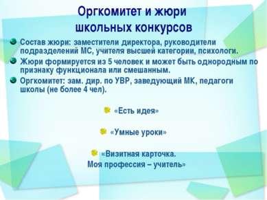 Оргкомитет и жюри школьных конкурсов Состав жюри: заместители директора, руко...