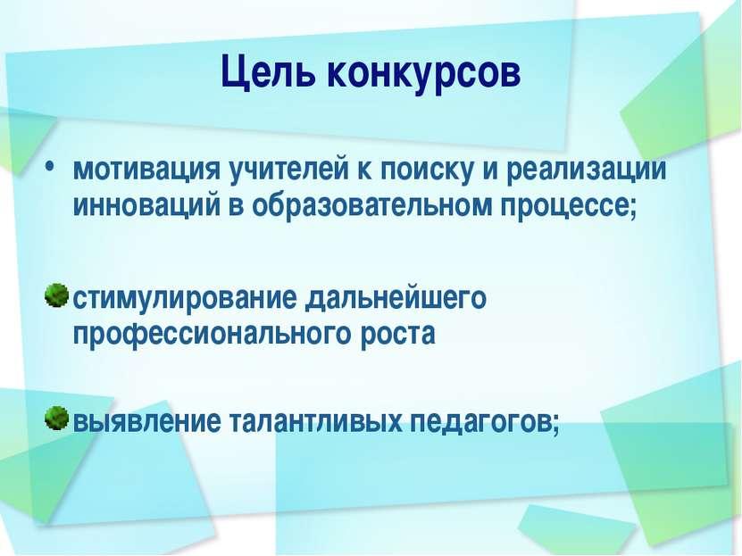Цель конкурсов мотивация учителей к поиску и реализации инноваций в образоват...