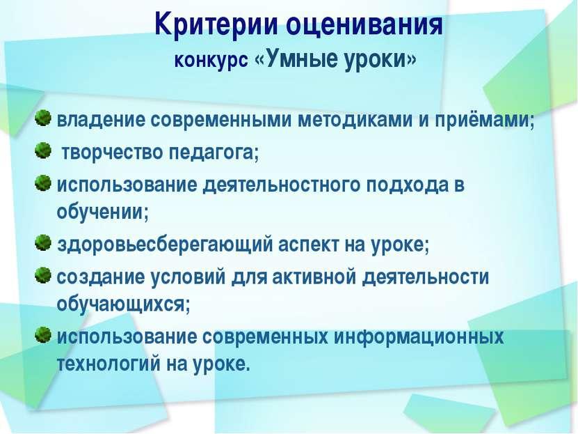 Критерии оценивания конкурс «Умные уроки» владение современными методиками и ...