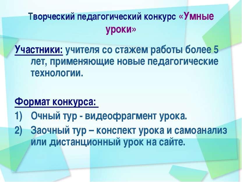 Творческий педагогический конкурс «Умные уроки» Участники: учителя со стажем ...