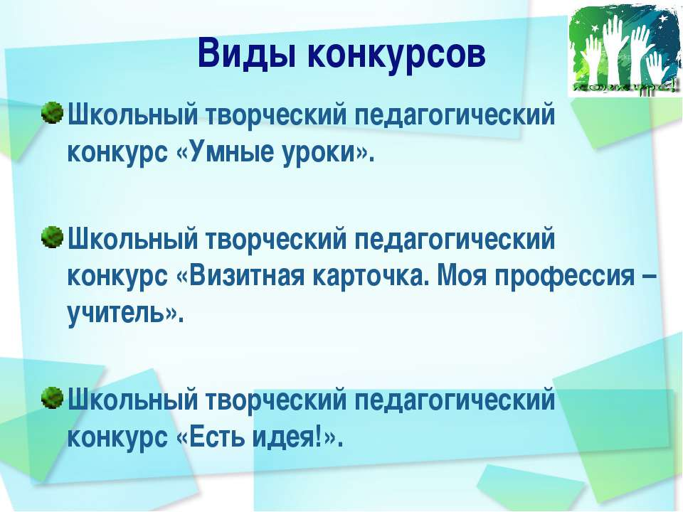 Виды конкурсов Школьный творческий педагогический конкурс «Умные уроки». Школ...