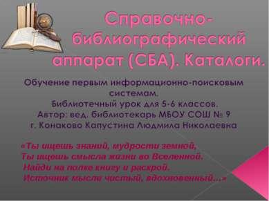 «Ты ищешь знаний, мудрости земной, Ты ищешь смысла жизни во Вселенной. Найди ...