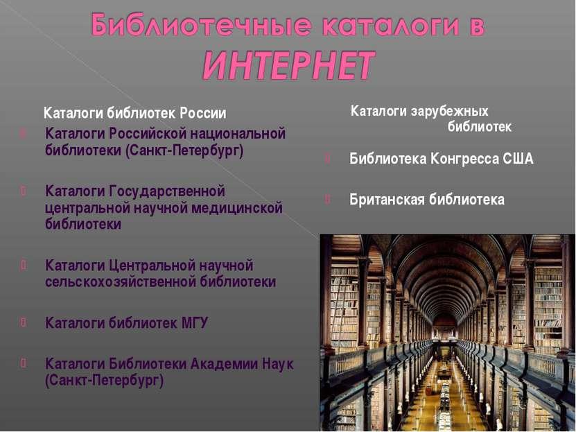 Каталоги библиотек России Каталоги Российской национальной библиотеки (Санкт-...
