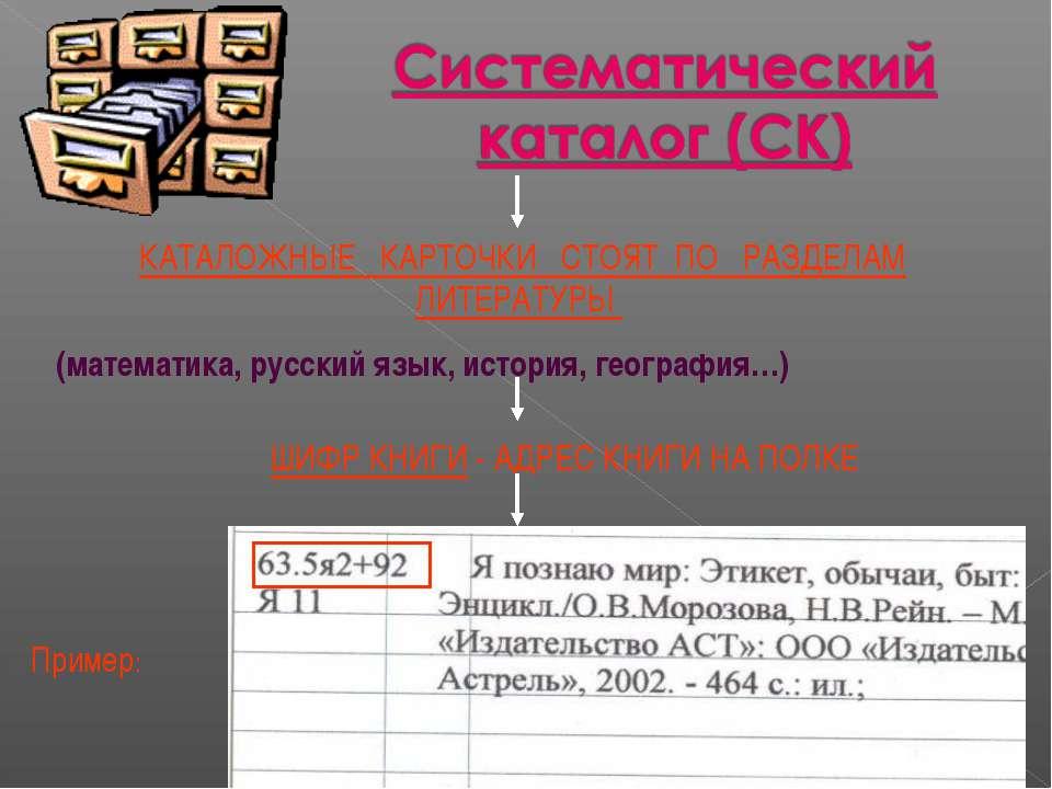 КАТАЛОЖНЫЕ КАРТОЧКИ СТОЯТ ПО РАЗДЕЛАМ ЛИТЕРАТУРЫ (математика, русский язык, и...