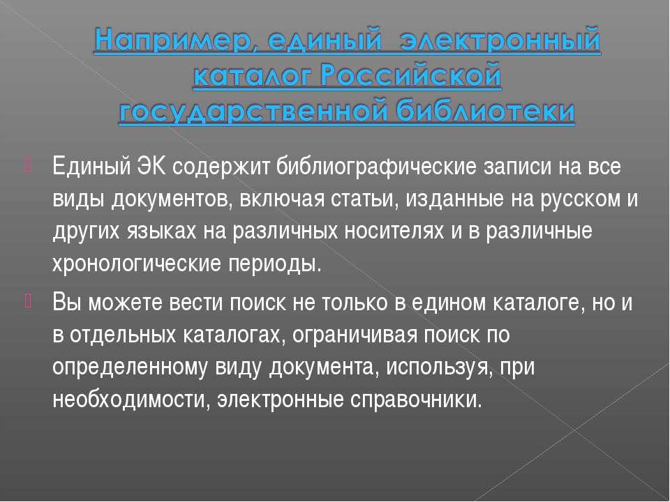 Единый ЭК содержит библиографические записи на все виды документов, включая с...