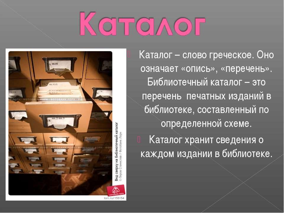 Каталог – слово греческое. Оно означает «опись», «перечень». Библиотечный кат...