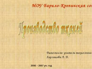 МОУ Барило-Крепинская сош Выполнила: учитель технологии Харланова Л. В. 2006 ...