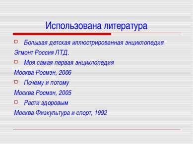 Использована литература Большая детская иллюстрированная энциклопедия Эгмонт ...