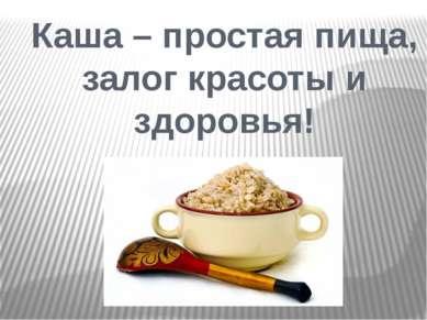 Каша – простая пища, залог красоты и здоровья!