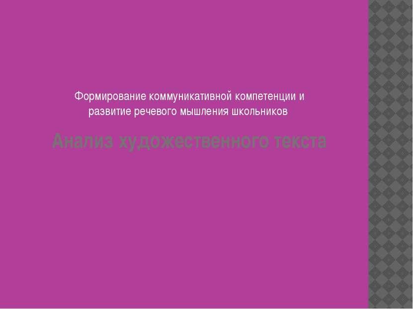 Анализ художественного текста Формирование коммуникативной компетенции и разв...