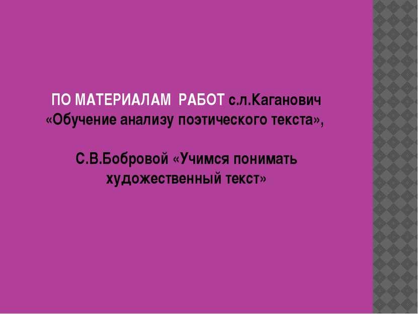 ПО МАТЕРИАЛАМ РАБОТ с.л.Каганович «Обучение анализу поэтического текста», С.В...