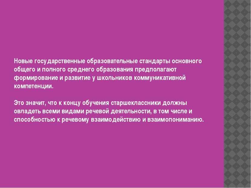 Новые государственные образовательные стандарты основного общего и полного ср...