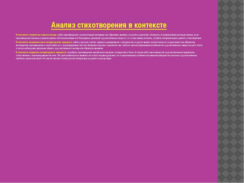 Анализ стихотворения в контексте В контексте творчества самого автора: найти ...