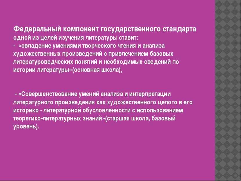 Федеральный компонент государственного стандарта одной из целей изучения лите...