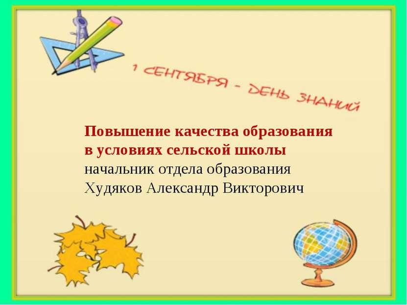 Повышение качества образования в условиях сельской школы начальник отдела обр...