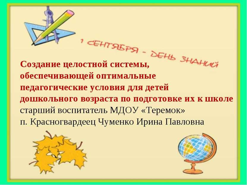 Создание целостной системы, обеспечивающей оптимальные педагогические условия...