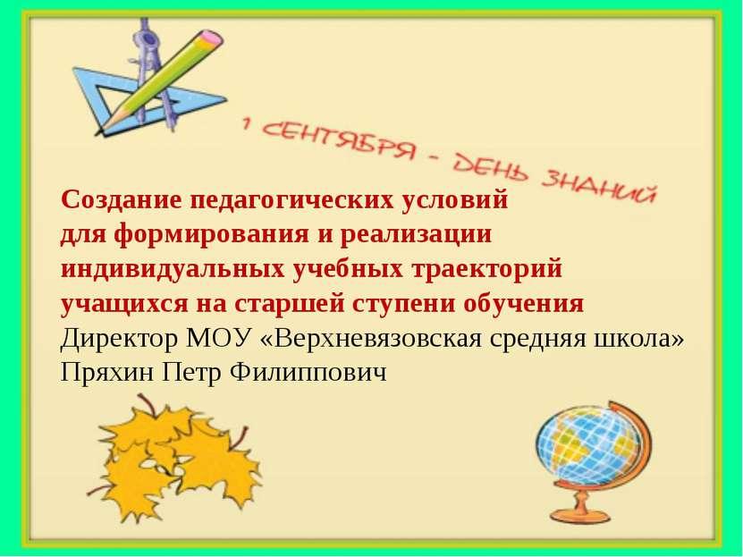 Создание педагогических условий для формирования и реализации индивидуальных ...