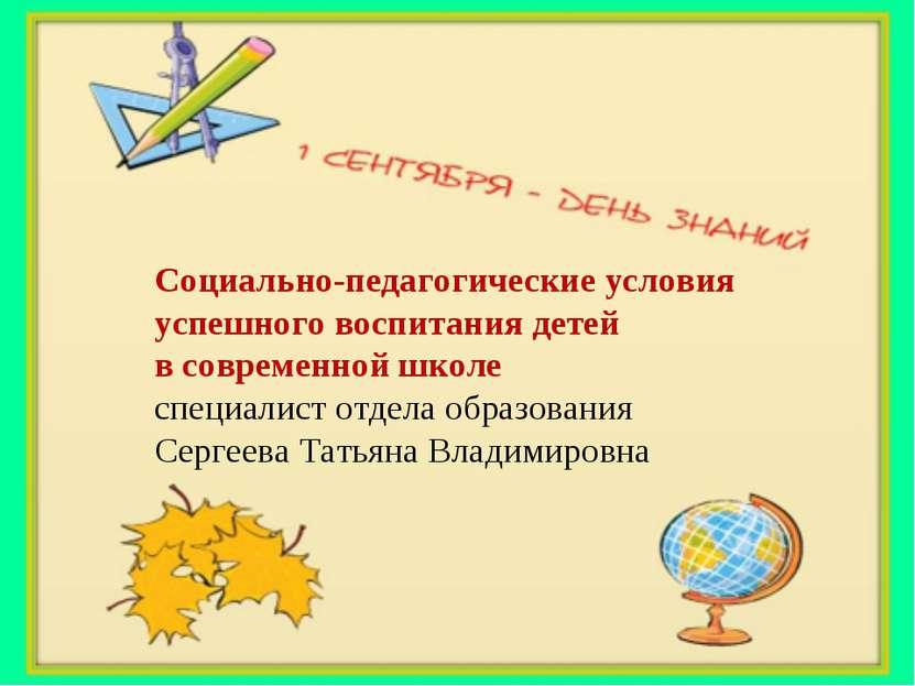 Социально-педагогические условия успешного воспитания детей в современной шко...