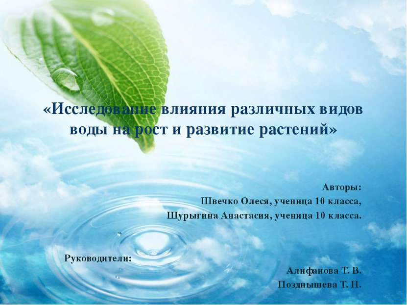 «Исследование влияния различных видов воды на рост и развитие растений» Автор...
