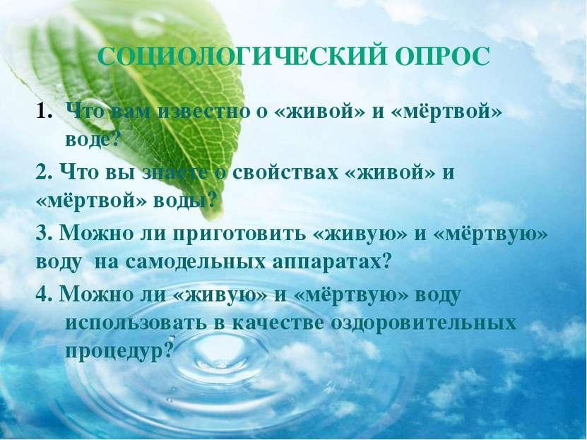 СОЦИОЛОГИЧЕСКИЙ ОПРОС Что вам известно о «живой» и «мёртвой» воде? 2. Что вы ...