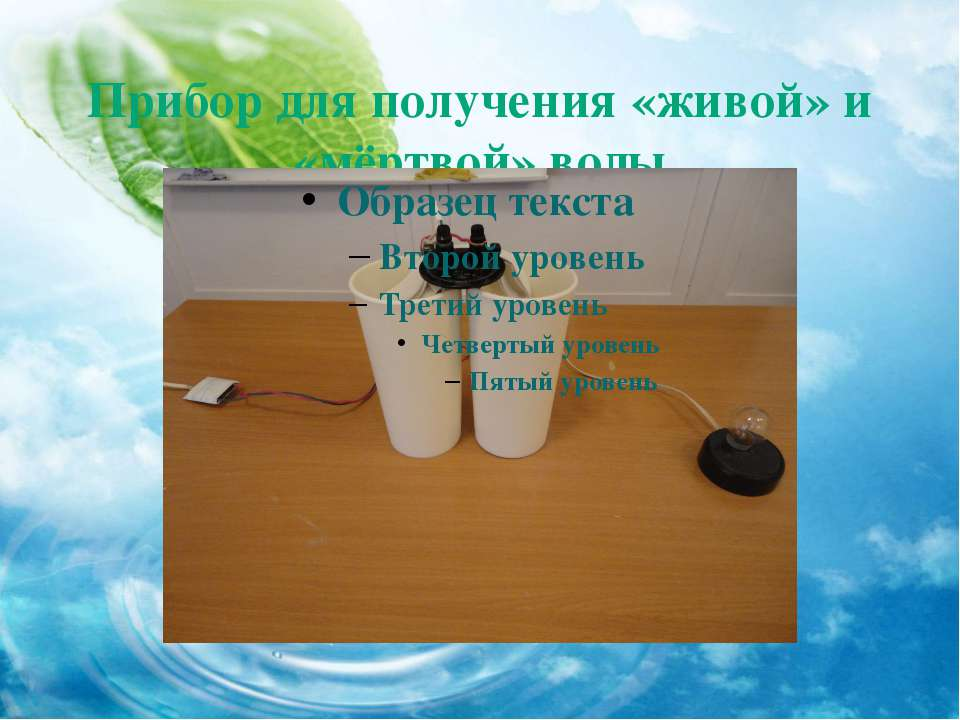 Прибор для получения живой воды своими руками