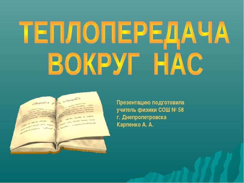 Презентацию подготовила учитель физики СОШ № 58 г. Днепропетровска Карпенко А...